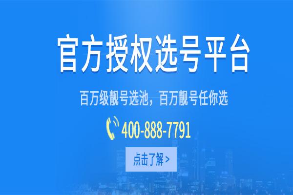 400电话三大运营商都有,移动是4001/4007联通4000/4006电信4008/4009等。[为啥400电话有最低消费