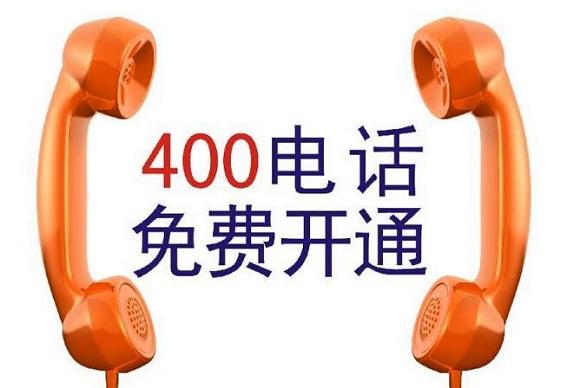 400电话费用要根据具体的资费套餐来看的。[上海400电话在哪里办理