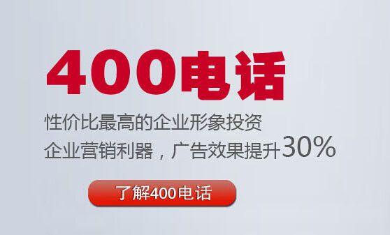400电话在哪里办理优惠(办理400电话最优惠的公司是哪家)