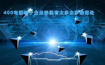 办理,江西地区可以选择比如北京信通网赢就是中国联通的代理商,可以先开通后付款,免费试用;然后就是进行申请的阶段,办理需要填写相应的信息,400电话办理流程:选号—提交。[400电话要怎么办理流程