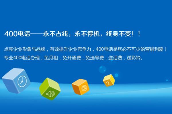 400电话办理用优音通信(北京优音通信400电话办理公司)