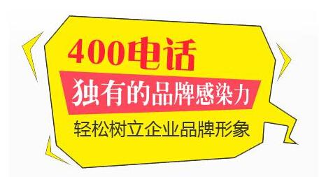 电信服务有限公司是浙江省唯一一家正规400电话受理单位,在国脉办理的400电话都可以拨打10010查询400号码注册信息,以后的后续服务,或者投诉都可以通过10010服务,让企。[400电话可以去电信办理么