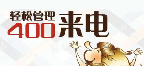 深圳办理400电话哪里办理(深圳400电话办理怎样收费的吖)