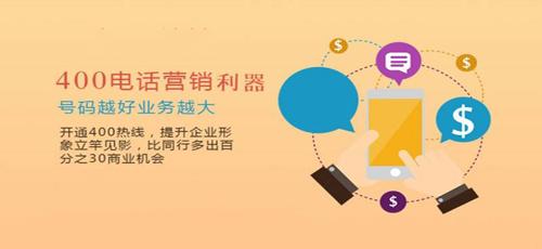 天津哪儿可以办理400电话(400电话在天津如何办理的吖)
